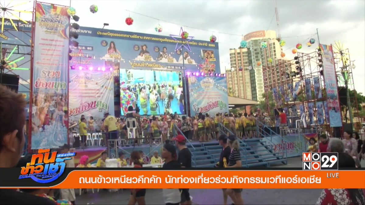 สงกรานต์ทั่วไทยคึกคัก