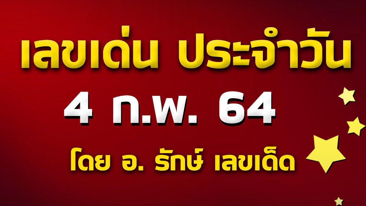 เลขเด่นประจำวันที่ 4 ก.พ. 64 กับ อ.รักษ์ เลขเด็ด #ฮานอยวันนี้