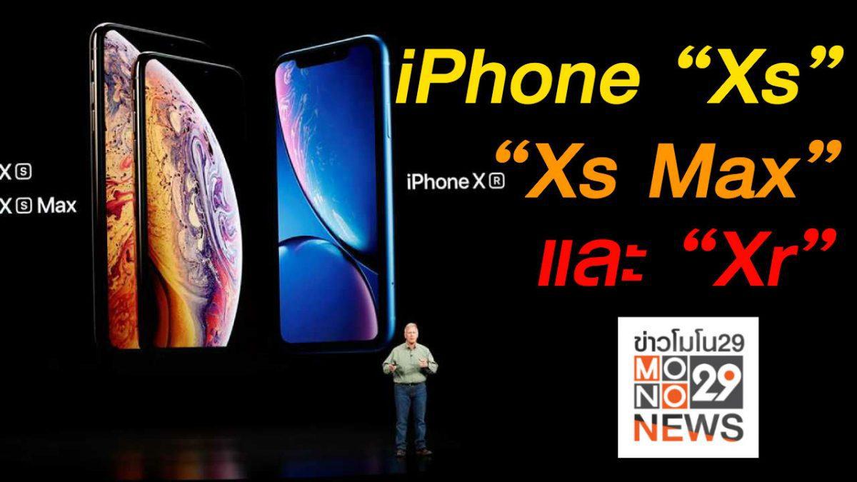 """#เรื่องเล่ารอบโลก """"Apple"""" เปิด iPhone ใหม่ """"Xs - Xs Max -Xr"""""""