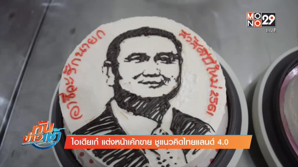 ไอเดียเก๋ แต่งหน้าเค้กขาย ชูแนวคิดไทยแลนด์ 4.0