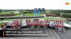 BMW Golf Cup International 2020 เฟ้นหาตัวแทนนักกอล์ฟชิงแชมป์ระดับประเทศ