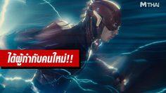 ผู้กำกับหนัง It: Chapter Two อยู่ในขั้นตอนการเจรจา มาทำหน้าที่กำกับหนัง The Flash