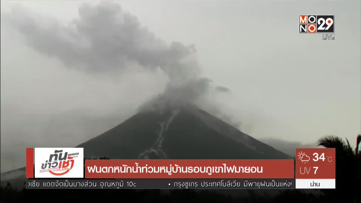 ฝนตกหนักน้ำท่วมหมู่บ้านรอบภูเขาไฟมายอน