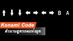 Konami Code ตำนานสูตรกดแห่งยุค