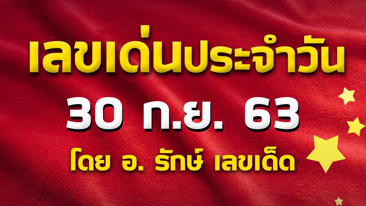 เลขเด่นประจำวันที่ 30 ก.ย. 63 กับ อ.รักษ์ เลขเด็ด #ฮานอย
