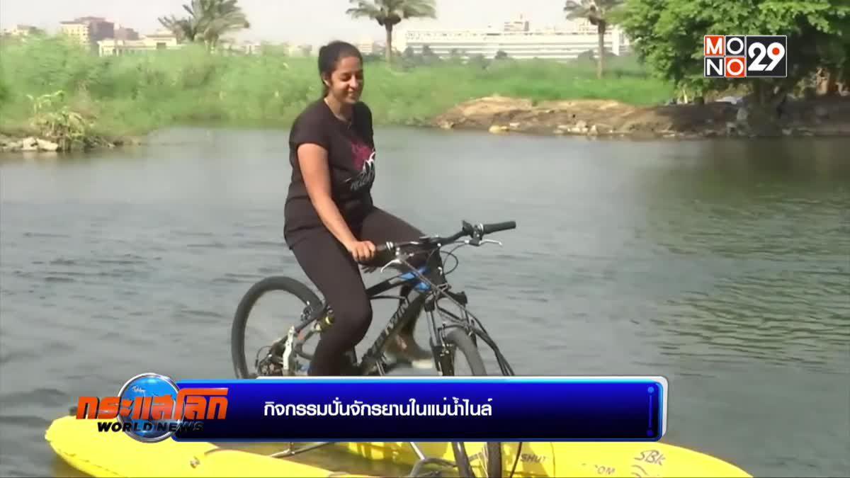 กิจกรรมปั่นจักรยานในแม่น้ำไนล์