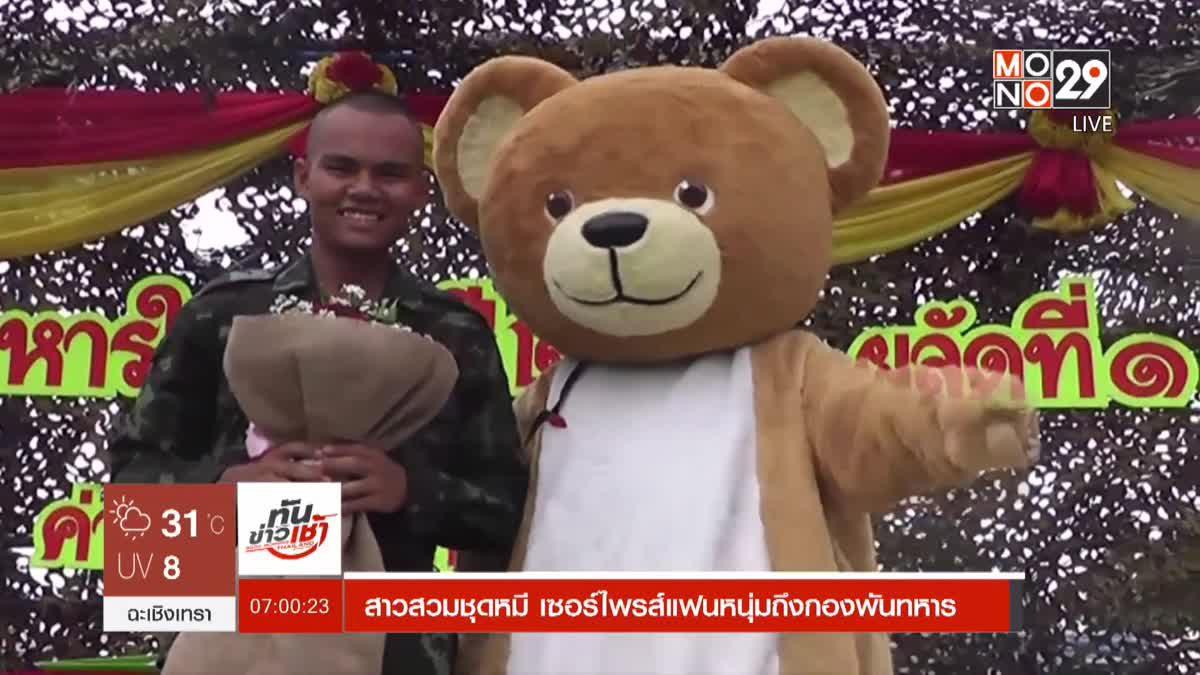 สาวสวมชุดหมีพูห์ เซอร์ไพรส์แฟนหนุ่มถึงกองพันทหาร
