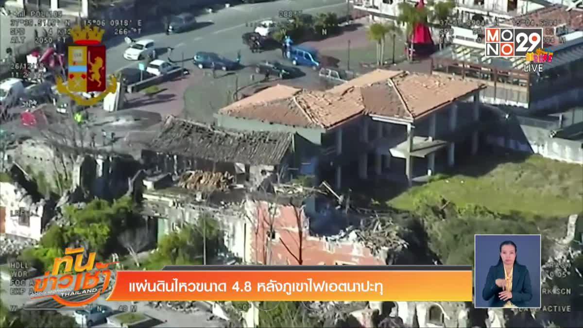แผ่นดินไหวขนาด 4.8 หลังภูเขาไฟเอตนาปะทุ