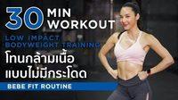 30 min workout โทนกล้ามเนื้อ ไม่มีกระโดด