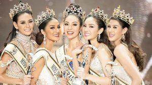 ยลโฉม!! ฝ้าย สุภาพร ตัวแทนสาวสงขลา คว้ามงกุฎ มิสแกรนด์ไทยแลนด์ 2016 สวยแค่ไหนมาชม…