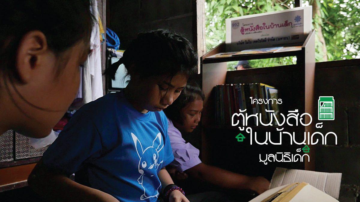 ร่วมสนับสนุนเด็กยากจนที่รักการอ่าน กับโครงการตู้หนังสือในบ้านเด็ก