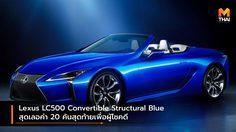 Lexus LC500 Convertible Structural Blue สุดเลอค่า 20 คันสุดท้ายเพื่อผู้โชคดี