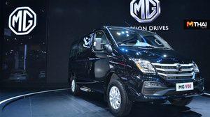 MG แนะนำ NEW MG V80 Passenger Van 11 ที่นั่ง พร้อมราคาพิเศษ