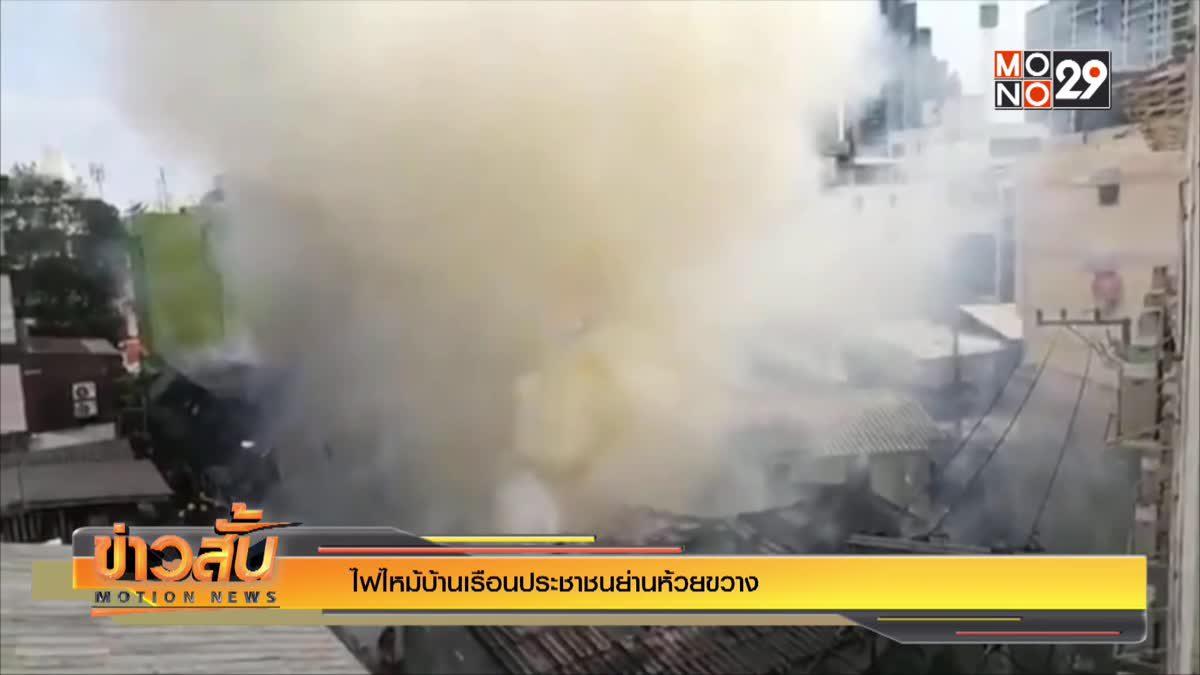 ไฟไหม้บ้านเรือนประชาชนย่านห้วยขวาง