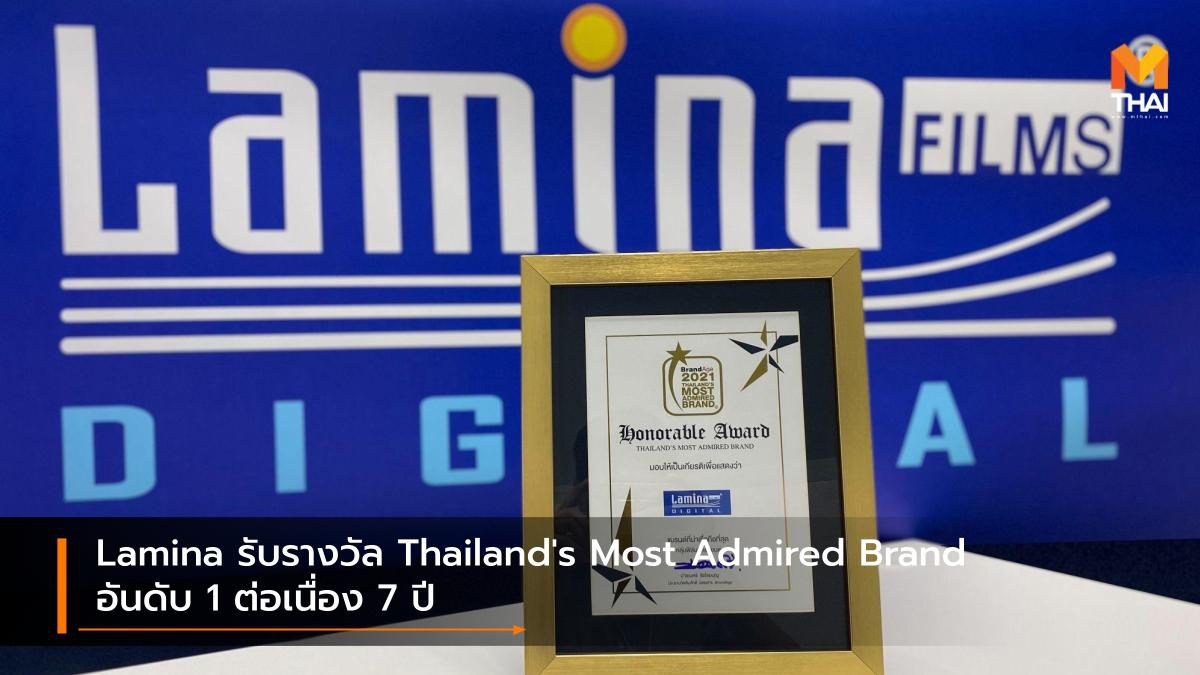 Lamina รับรางวัล Thailand's Most Admired Brand อันดับ 1 ต่อเนื่อง 7 ปี