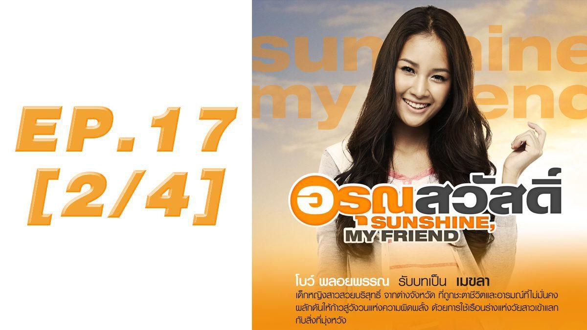 อรุณสวัสดิ์ Sunshine My Friend EP.17 [2/4]