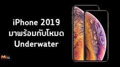ลือ iPhone 2019 รุ่นใหม่ เตรียมงัดฟีเจอร์โหมดใต้น้ำ พร้อมเปิดตัวอีก 3 รุ่นใหม่