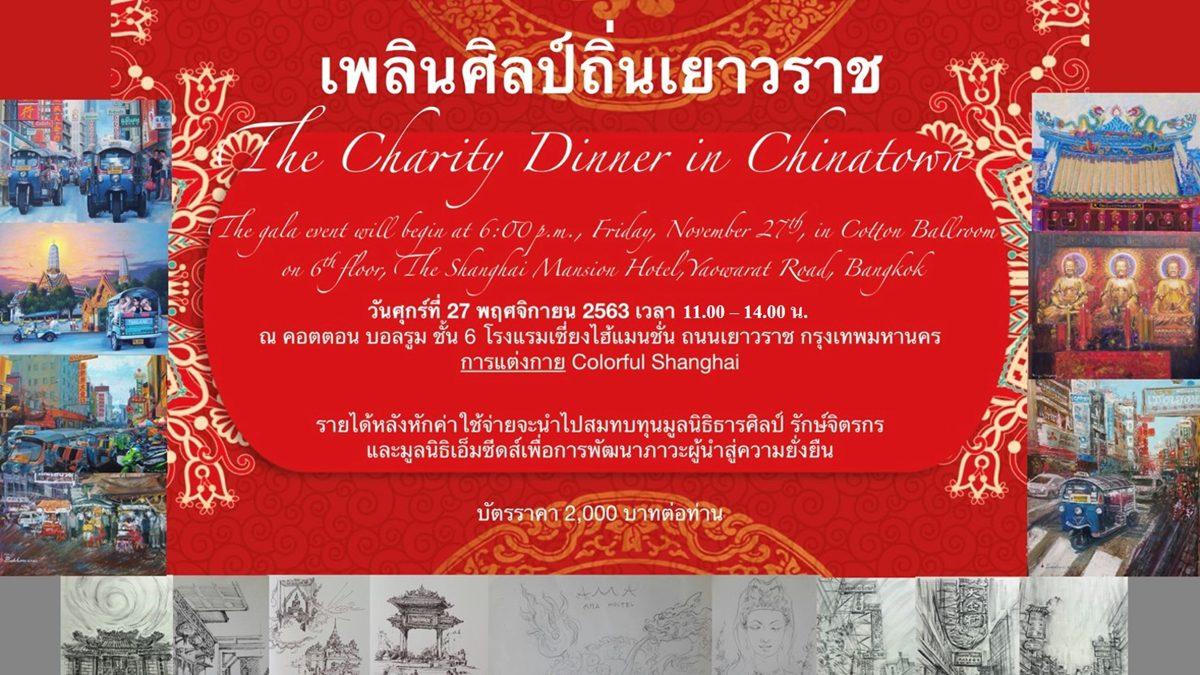 """งาน """"เพลินศิลป์ถิ่นเยาวราช"""" 27 พ.ย. 63 ประมูลภาพวาดจากฝีมือศิลปินไทย สมทบทุนมูลนิธิธารศิลป์"""