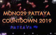 The Morning – ความพร้อมงาน MONO29 PATTAYA COUNTDOWN 2019