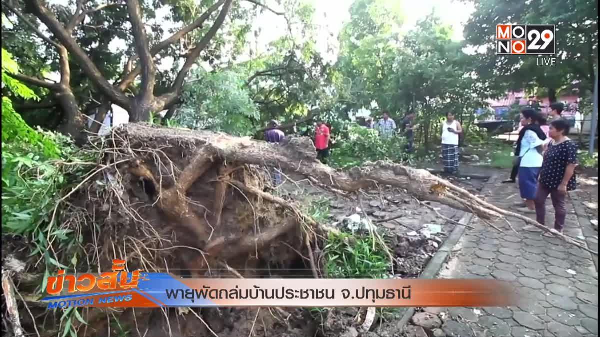 พายุพัดถล่มบ้านประชาชน จ.ปทุมธานี