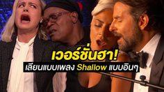 บรี ลาร์สัน – ซามูเอล แอล แจ็คสัน ล้อเลียนเพลง Shallow ของเลดี้ กาก้า!