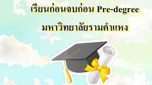 ไขข้อข้องใจ เรียนก่อนจบก่อน Pre-degree คืออะไร