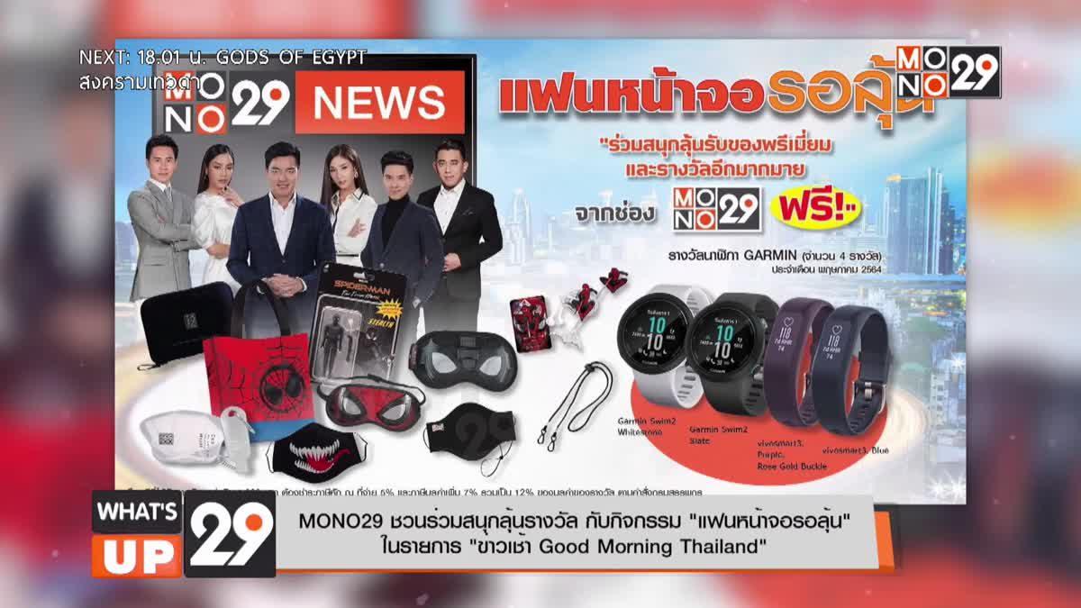 """MONO29 ชวนร่วมสนุกลุ้นรางวัล กับกิจกรรม """"แฟนหน้าจอรอลุ้น"""" ในรายการ """"ข่าวเช้า Good Morning Thailand"""""""