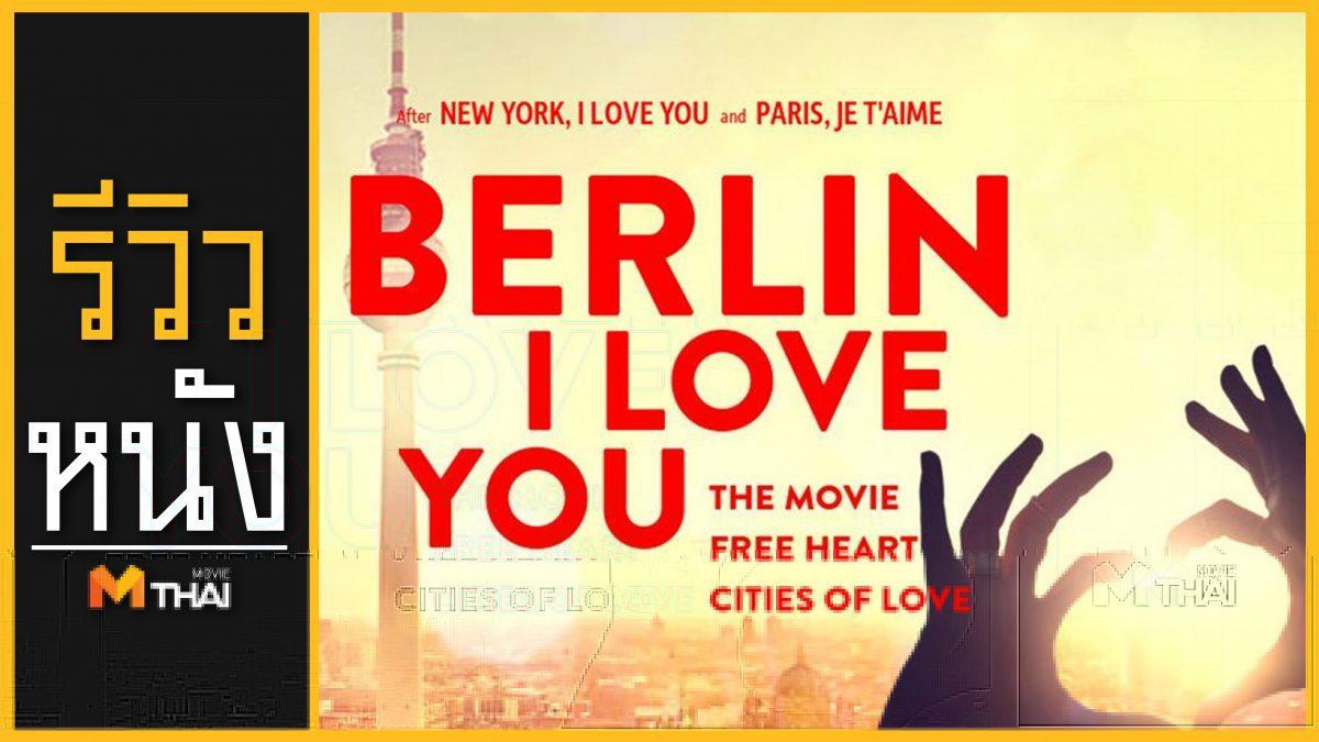 รีวิวหนัง Berlin, I love you
