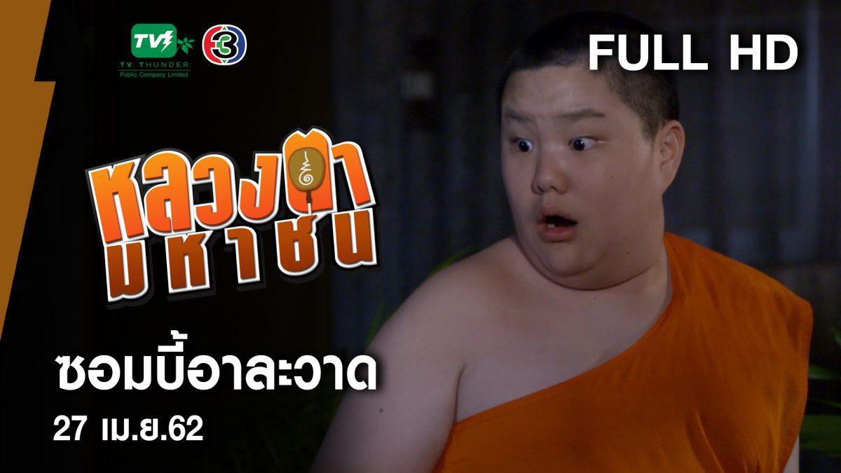 ซอมบี้อาละวาด - หลวงตามหาชน Season 10 (27 เม.ย. 62) [FULL HD]