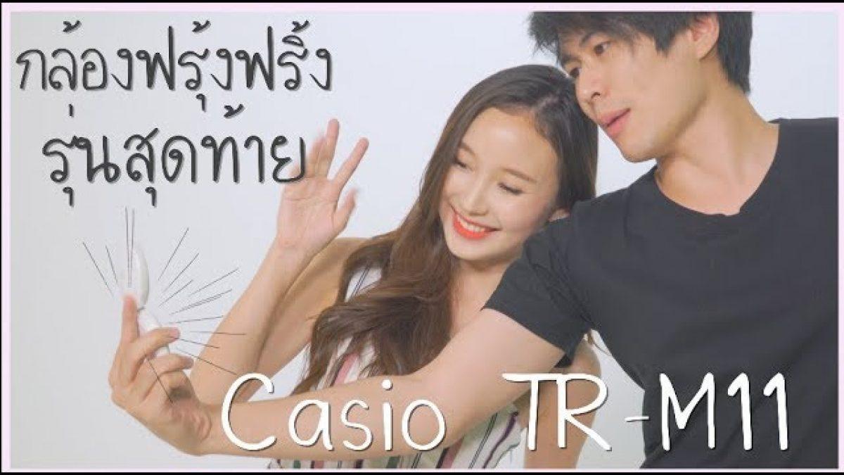 รีวิว Casio TR-M11 กล้องฟรุ้งฟริ้งรุ่นสุดท้าย!