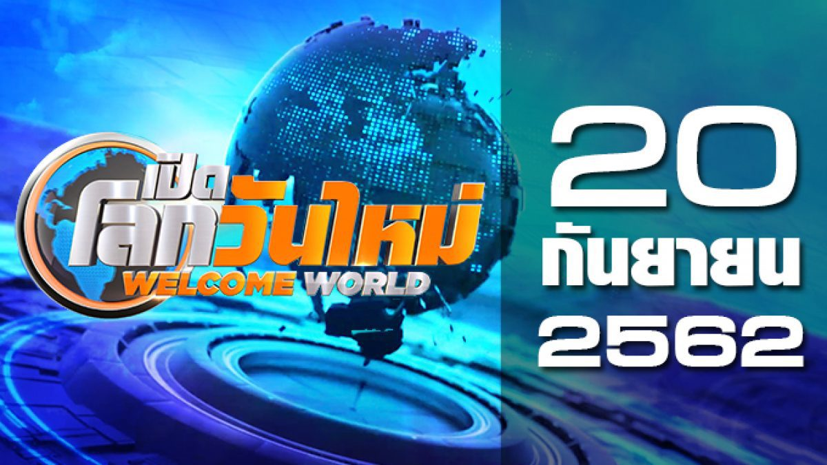 เปิดโลกวันใหม่ Welcome World 20-09-62