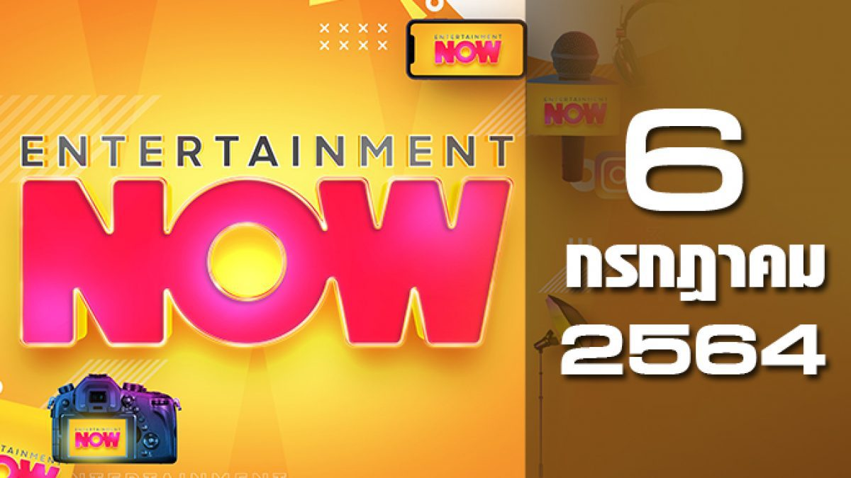 Entertainment Now 06-07-64