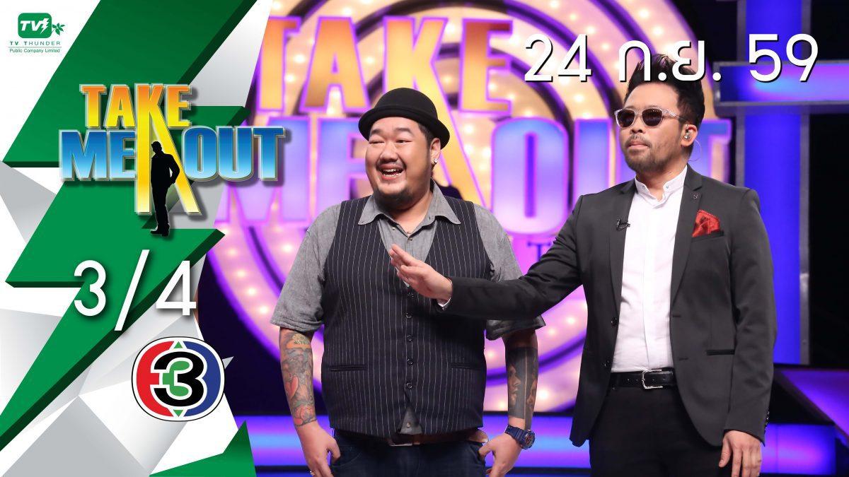 Take Me Out Thailand S10 ep.25 ท็อป-ไบร์ท 3/4 (24 ก.ย. 59)