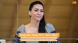 """ชวนดู Hub Thinks EP.3 """"ลอร่า ศศิธร"""" โชว์มุมมองสุดเจ๋ง ร่วมขับเคลื่อนสังคมให้ดีขึ้น"""