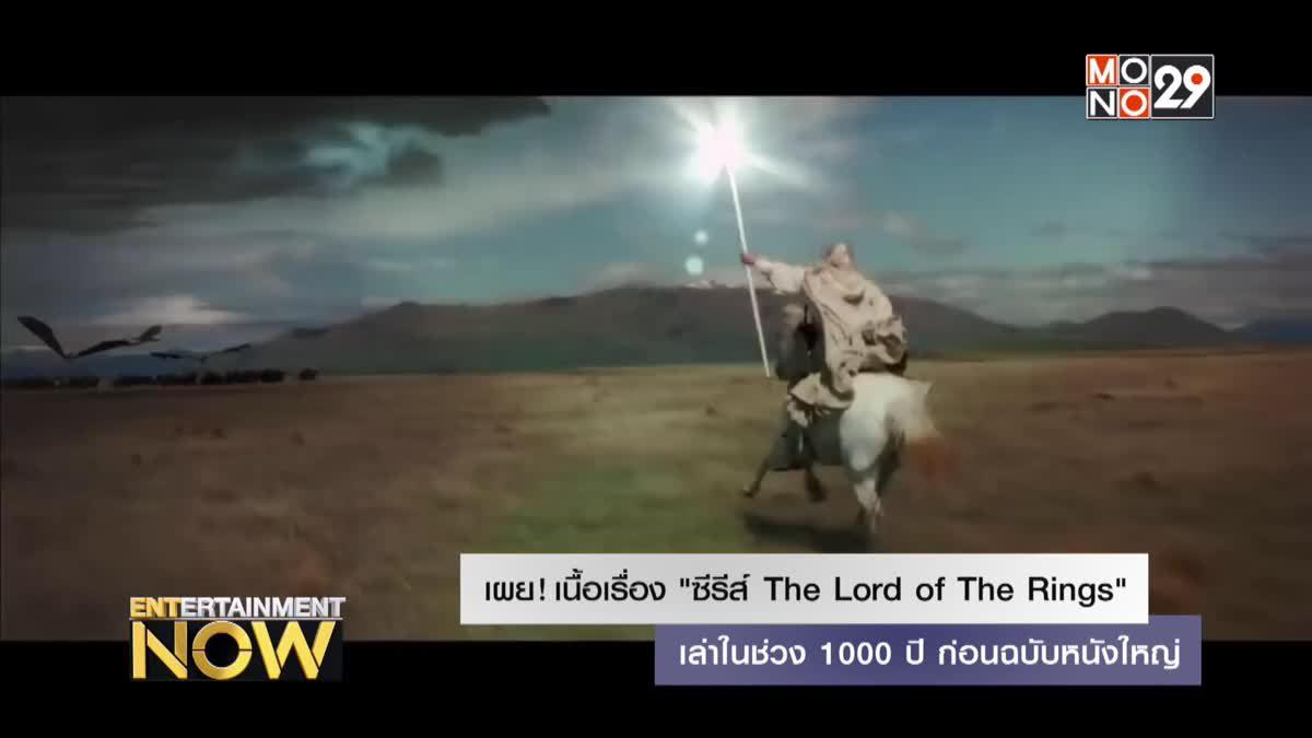 """เผย! เนื้อเรื่อง """"ซีรีส์ The Lord of The Rings"""" เล่าในช่วง 1000 ปี ก่อนฉบับหนังใหญ่"""