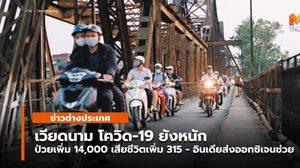 เวียดนาม โควิด-19 ยังหนัก พบเพิ่มอีก 1.4 หมื่น เสียชีวิตเพิ่ม 315 ราย