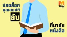 เคล็ดลับการอ่าน : 6 ทริคปลดล็อคคุณสมบัติลับที่มากับหนังสือ