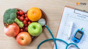 ตอบปัญหาสุขภาพ ผู้ป่วยโรคเบาหวาน ต้องดูแลเรื่องอาหารอย่างไร?