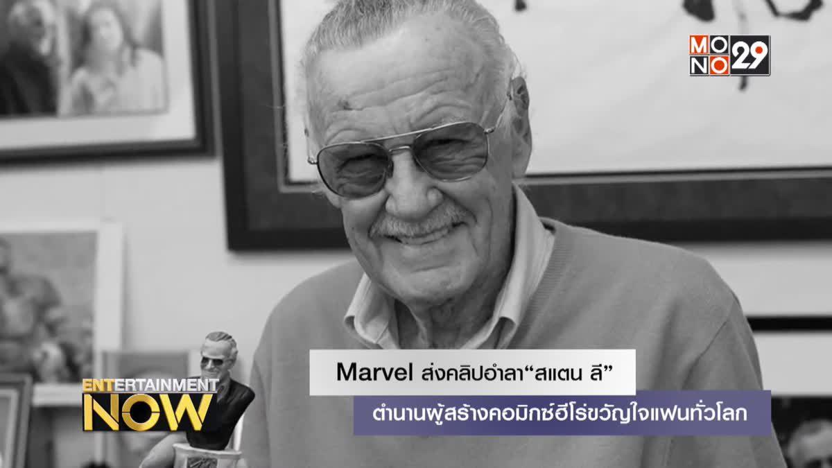 """Marvel ส่งคลิปอำลา""""สแตน ลี"""" ตำนานผู้สร้างคอมิกซ์ฮีโร่ขวัญใจแฟนทั่วโลก"""