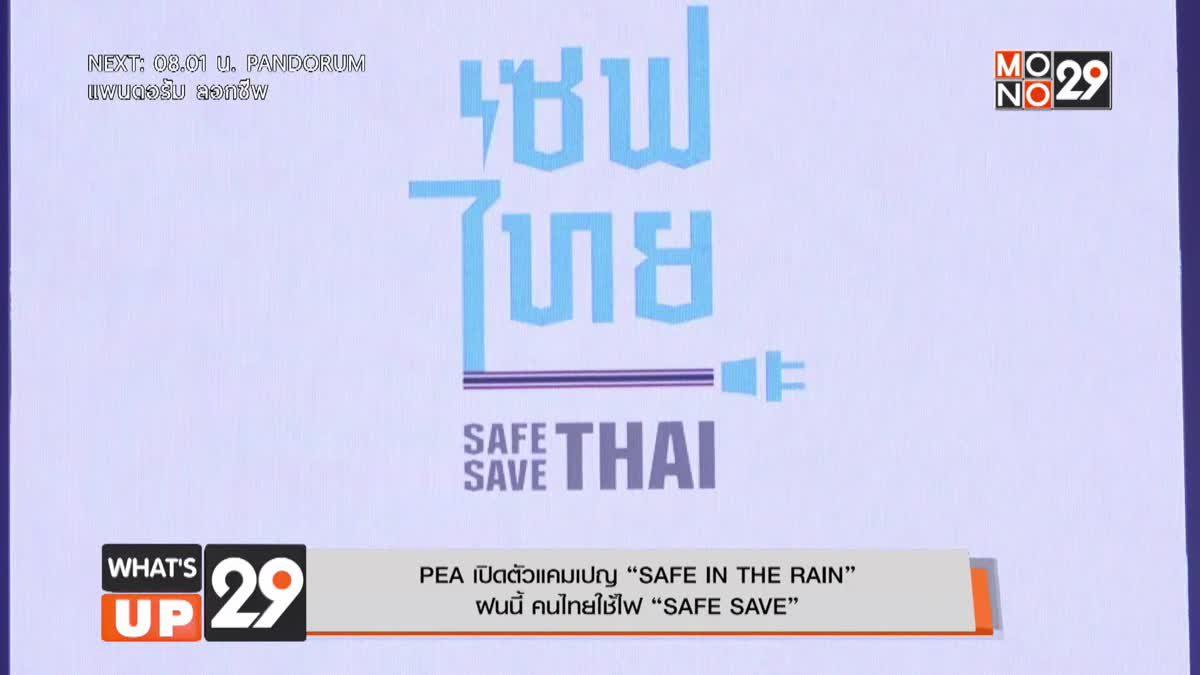 "PEA เปิดตัวแคมเปญ ""SAFE IN THE RAIN"" ฝนนี้ คนไทยใช้ไฟ ""SAFE SAVE"""