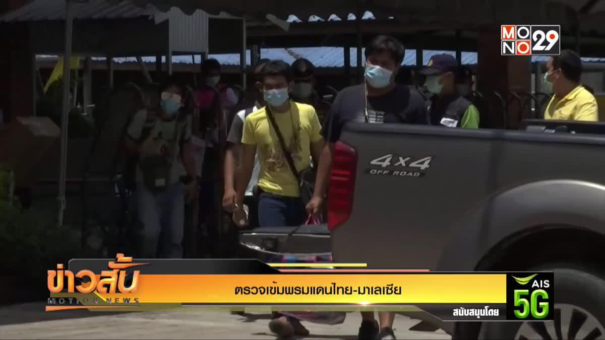 ตรวจเข้มพรมแดนไทย-มาเลเซีย