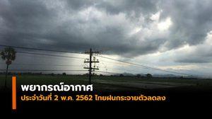 พยากรณ์อากาศ ประจำวันที่ 2 มิ.ย. 2562
