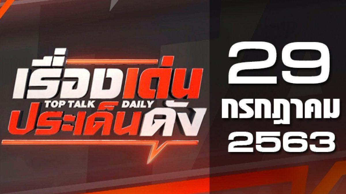 เรื่องเด่นประเด็นดัง Top Talk Daily 29-07-63