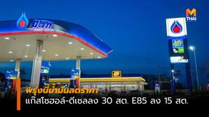 ปตท. ลดราคาน้ำมัน 30 สต. เว้น E85 ลง 15 สต.