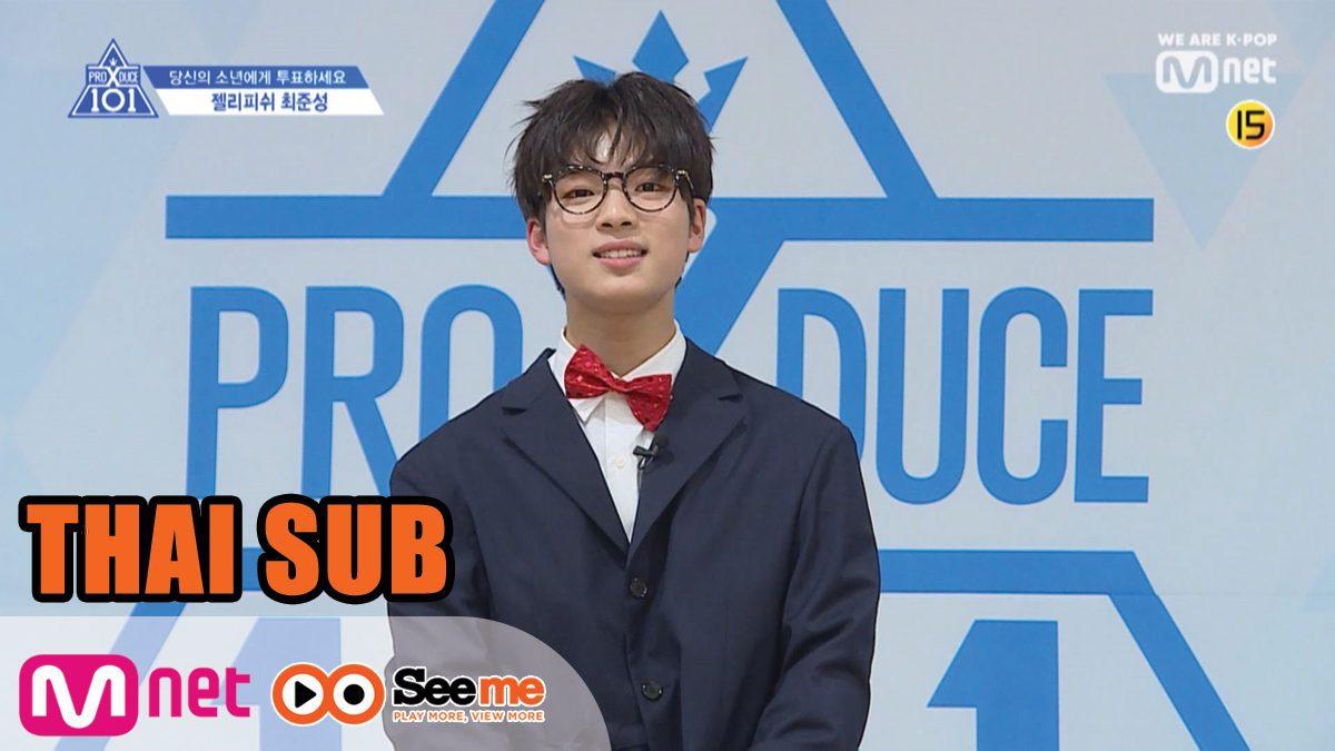 [THAI SUB] แนะนำตัวผู้เข้าแข่งขัน | 'ชเว จุนซอง' CHOI JUN SEONG I จากค่าย JellyFish Entertainment