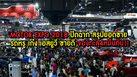 MOTOR EXPO 2018 ปิดฉาก สรุปยอดขาย รถหรู เก๋ง เอสยูวี ขายดี จองทะลุ4หมื่นคัน!!