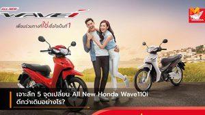 เจาะลึก 5 จุดเปลี่ยน All New Honda Wave110i ดีกว่าเดิมอย่างไร?