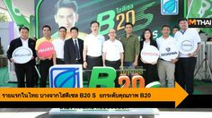 รายแรกในไทย บางจากไฮดีเซล B20 S  ยกระดับคุณภาพ B20 ไปอีกขั้น
