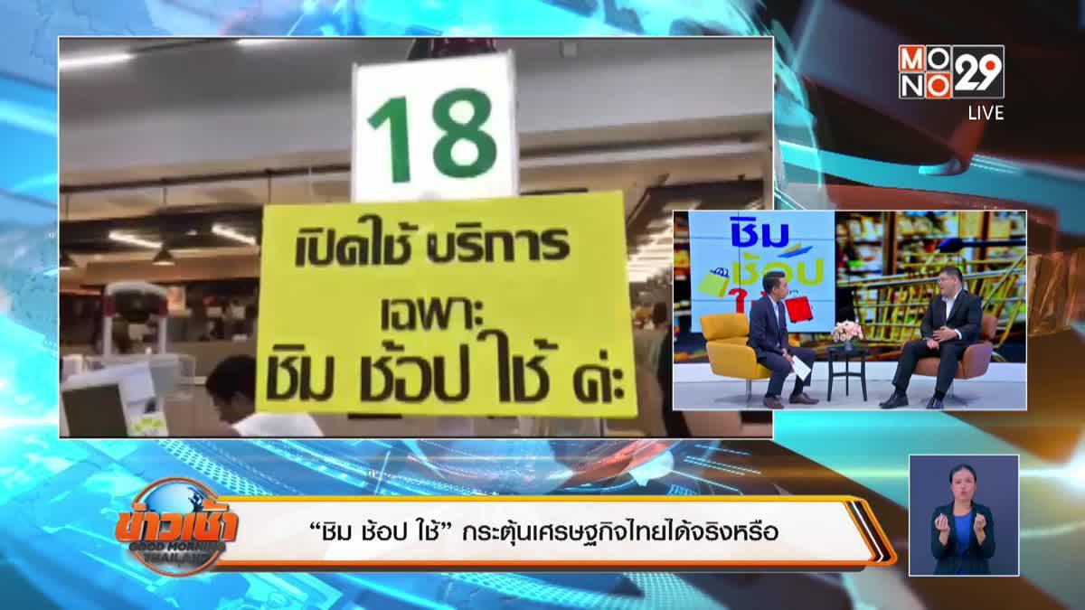 """""""ชิม ช้อป ใช้"""" กระตุ้นเศรษฐกิจไทยได้จริงหรือ"""