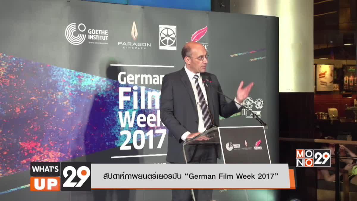 """สัปดาห์ภาพยนตร์เยอรมัน """"German Film Week 2017"""""""
